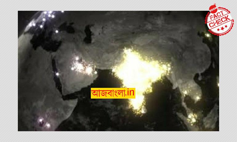 মিথ্যে: প্রধানমন্ত্রী মোদীর রাত ৯ টায় ৯ মিনিট সংহতির আলোকিত ভারতের ছবি