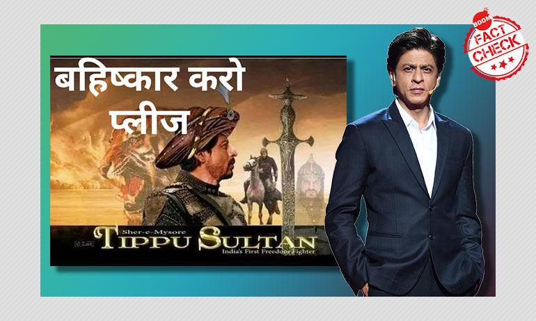 শাহরুখ খান অভিনীত অস্তিত্বহীন টিপু সুলতান নামের একটি ছবি বয়কট করার ডাক দেওয়া হল