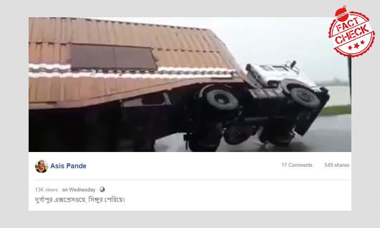 না, রাস্তায় ওল্টানো ট্রেলারের এই ভিডিওটি ঘূর্ণিঝড় আমপানের তাণ্ডব নয়