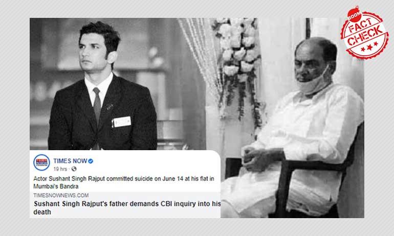 সুশান্ত সিংহ রাজপুত: মৃত্যুর সিবিআই তদন্ত চাওয়া ভুয়ো টুইট ভাইরাল