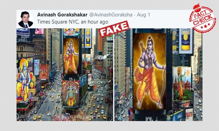টাইমস স্কোয়ারের বিলবোর্ডে হিন্দু দেবতা রামের এই ছবিটি ফটোশপ করা