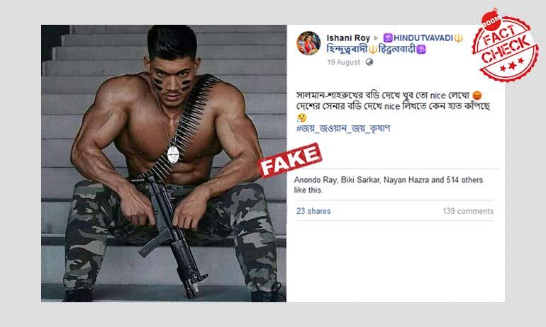 না, এই ভাইরাল ছবিটি কোনও সুঠাম ভারতীয় সেনার নয়